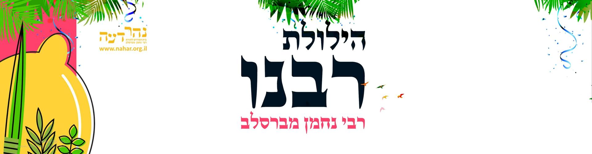 """הילולת רבינו תשפ""""א"""